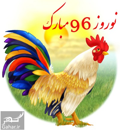 نوروز 96 اس ام اس تبریک عید نوروز 96