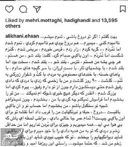 احسان علیخانی متن عاشقانه احسان علیخانی در اینستاگرام و توضیح او