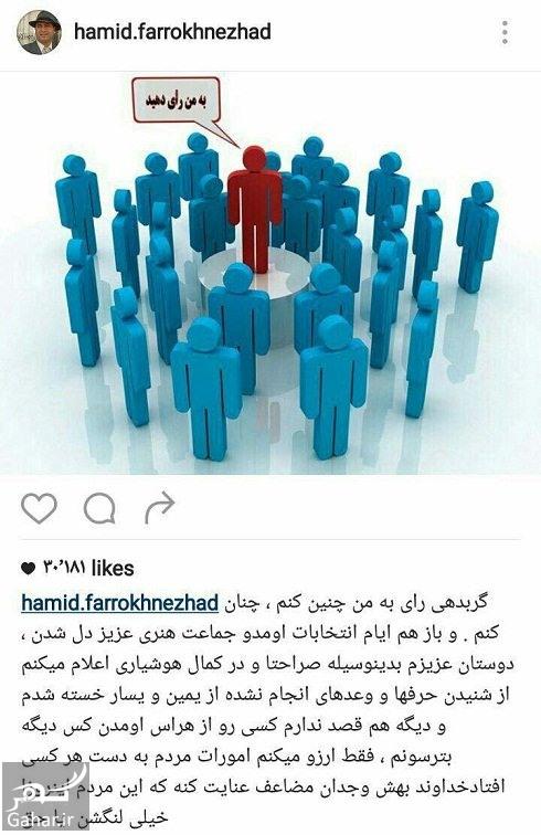حمید فرخ نژاد پست سیاسی حمید فرخ نژاد که مجبور به حذف آن گردید