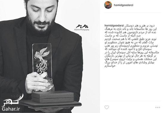 حمید گودرزی 1 کنایه حمید گودرزی به نوید محمدزاده و متن عذرخواهی اش + اینستاپست