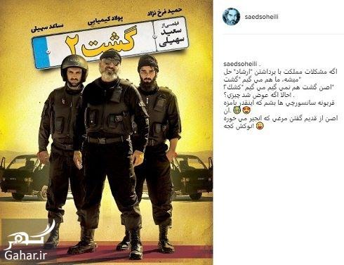 سانسور گشت 2 انتقاد تند ساعد سهیلی از سانسور گشت 2 : بنویسید کشک 2