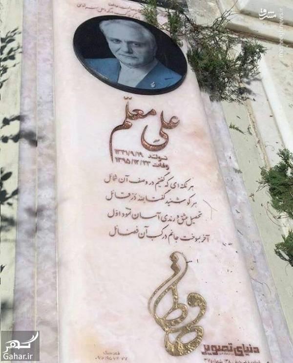 قبر علی معلم سنگ قبر زیبای علی معلم + عکس