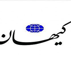 کیهان : همایون اسعدیان مروج شبکه جم است!