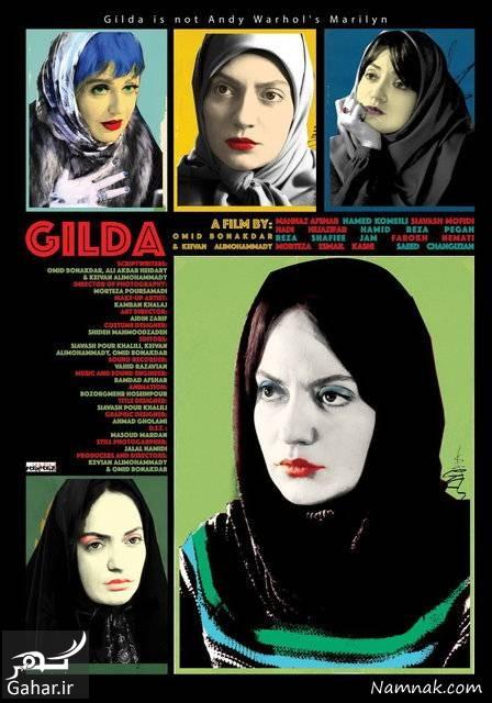 گیلدا پوستر فیلم گیلدا با تم مهناز افشار + عکس