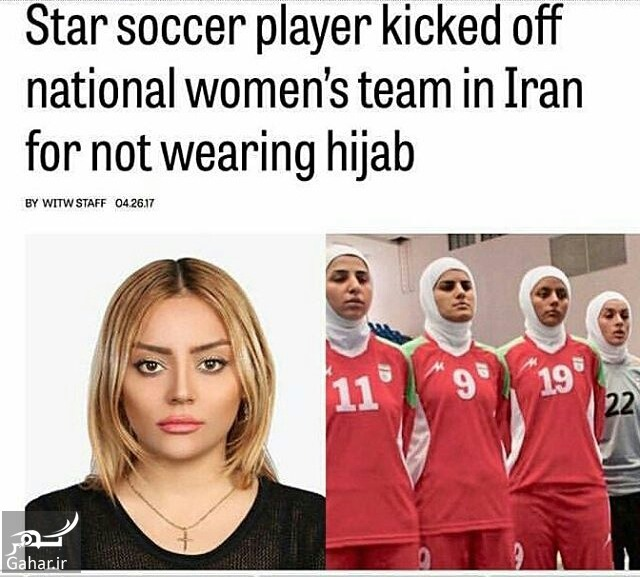 18096182 1943028972597983 7453247934923014144 n 1 واکنش فدراسیون فوتبال به کشف حجاب شیوا امینی