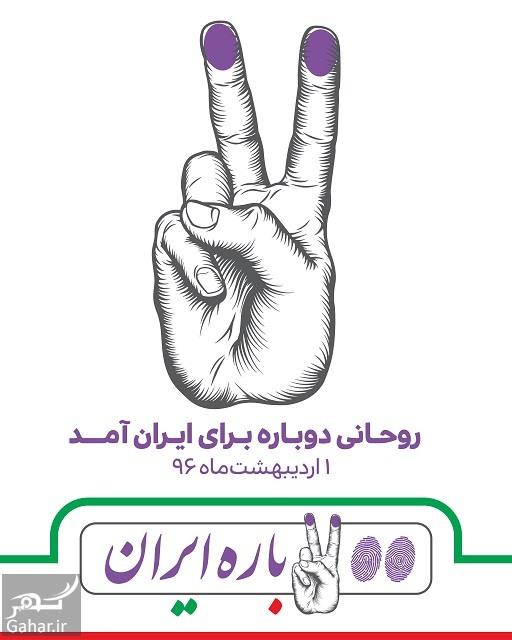 2bare iran دانلود کلیپ حامیان روحانی به نام دوباره ایران با صدای حجت اشرف زاده