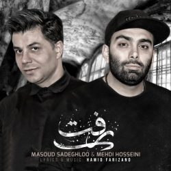 دانلود آهنگ فوق العاده زیبای رفت از مسعود صادقلو