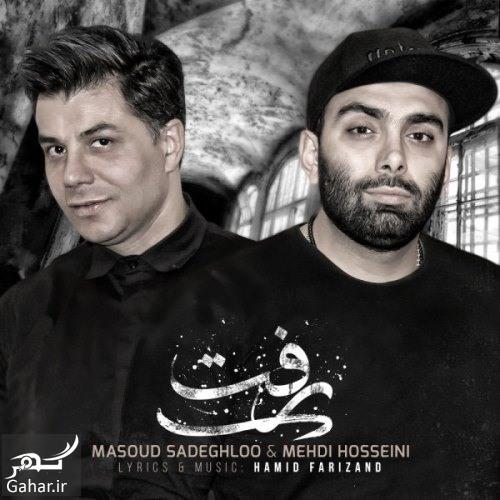 Masoud Sadeghloo Mehdi Hosseini Raft دانلود آهنگ فوق العاده زیبای رفت از مسعود صادقلو