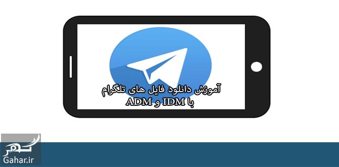 download telegram files آموزش دانلود فایلهای تلگرام با دانلود منیجر ، ADM ، idm