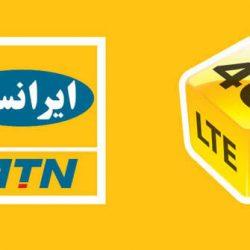 تعرفه بسته اینترنت ایرانسل نصف شد + جزییات استفاده