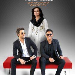 فیلم سلام بمبئی به شبکه نمایش خانگی آمد