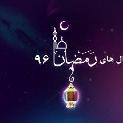 سریالهای ماه رمضان ۹۶ + زمان پخش و تکرار سریالها