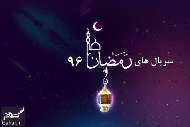 series ramadan سریالهای ماه رمضان 96 + زمان پخش و تکرار سریالها