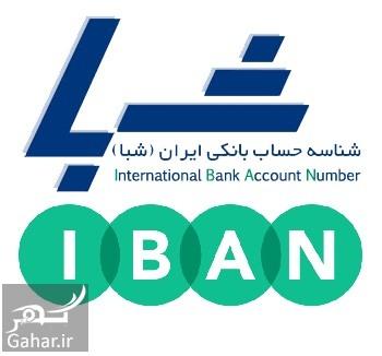 sheba دریافت شماره شبا برای سهام عدالت + لینک دریافت شبا همه بانکها