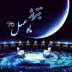 دانلود تیتراژ ماه عسل ۹۶ با لینک مستقیم