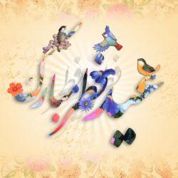 اس ام اس تبریک عید سعید فطر ۹۶