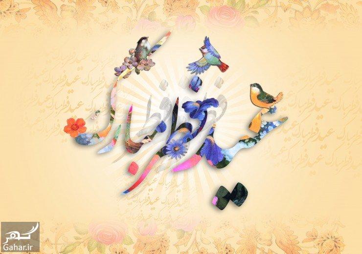 اس ام اس تبریک عید سعید فطر 96