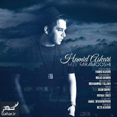 Hamid Askari Faze Faramooshi دانلود آهنگ جدید و شنیدنی حمید عسگری بنام فاز فراموشی