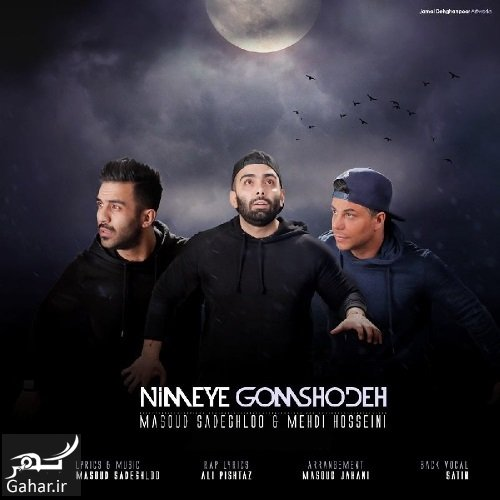 Masoud Sadeghloo Mehdi Hosseini Nimeye Gomshodeh Ft Ali Pishtaz آهنگ جدید مسعود صادقلو و مهدی حسینی بنام «نیمه گمشده»