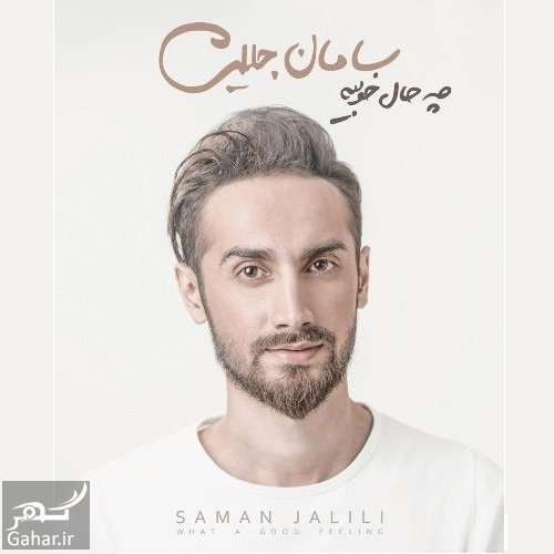 Saman Jalili Che Hale Khobie دانلود آلبوم جدید و شنیدنی سامان جلیلی به نام چه حال خوبیه