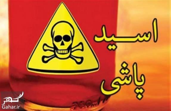 asid pashi جزییات اسیدپاشی به 16 نفر در تهران