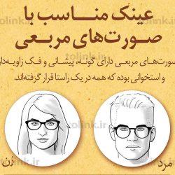 عینک مناسب برای صورت های مربعی (زاویه دار)
