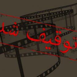 درخواست برای توقیف نشدن فیلم های سینمایی