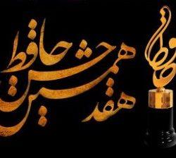 فیلم/ دانلود مراسم جشن حافظ ۹۶