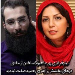 نیلوفر لاری پور : با حمایت کردن درهای بخشش را به روی حمید صفت نبندید