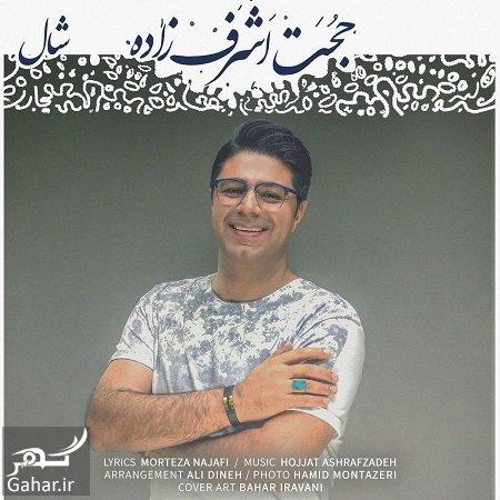Hojat Ashrafzadeh musicc دانلود آهنگ شال از حجت اشرف زاده (زیبا و شنیدنی)
