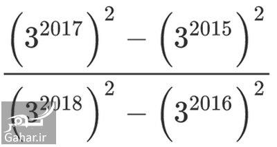 deduction1 معمای ریاضی جالب : محاسبه حاصل کسر