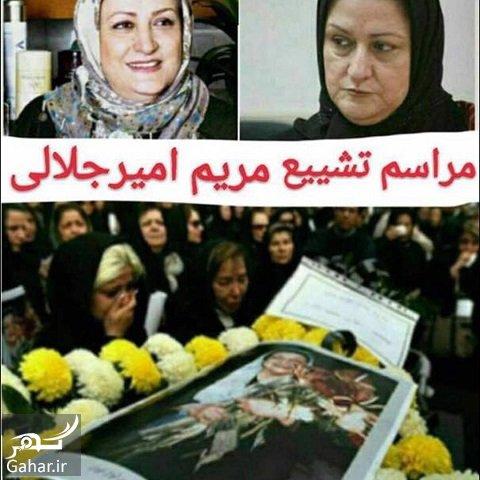 22069227 1109719942496347 8580647438186971136 n1 واکنش جالب مریم امیرجلالی به خبر تشییع جنازه اش