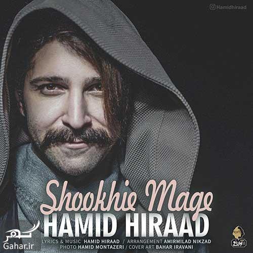 hamihirad دانلود آهنگ شوخی مگه از حمید هیراد ( گر جان به جان من کنی )