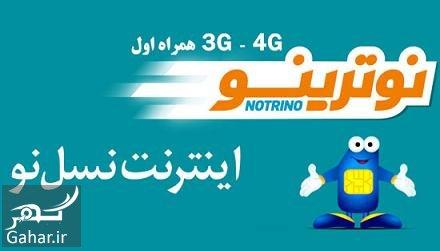 internet setting آموزش فعالسازی تنظيمات اينترنت 4G و 3G همراه اول ( اندرويد و آيفون )