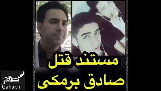 mostanad دانلود مستند صادق برمکی ،جوانی که دوستانش او را آتش زدند