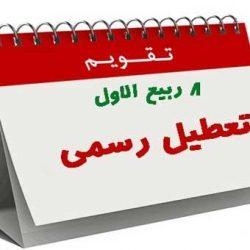 ۶ آذر تعطیل رسمی اعلام شد ( ۸ ربیع الاول تعطیل است)