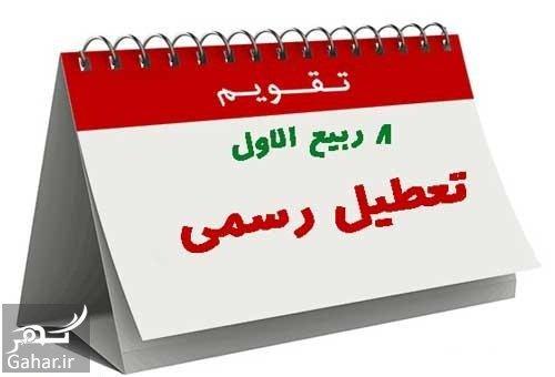 6azar tatil 6 آذر تعطیل رسمی اعلام شد ( ۸ ربیع الاول تعطیل است)