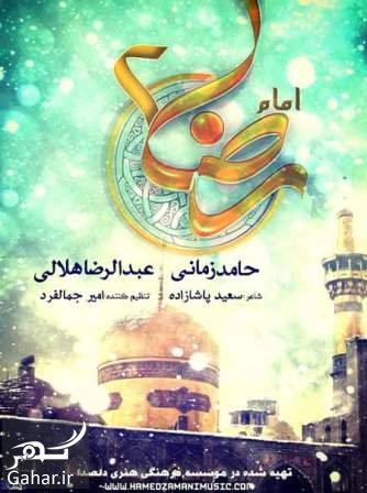 Hamed Zamani Ft Abdoreza Helali Imam Reza 2 دانلود آهنگ فوق العاده شنیدنی حامد زمانی به نام امام رضا 2