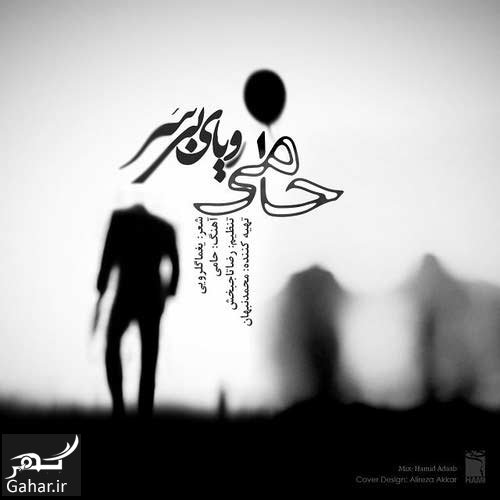 hami hami new music دانلود آهنگ رویای بی سر از حمید حامی