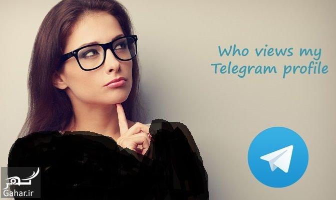 prifile check telegram آیا می توان فهمید چه کسانی عکس پروفایل تلگرام ما را چک کرده اند؟