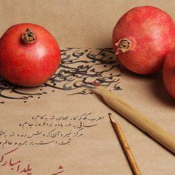 متن و جملات تبریک شب یلدا