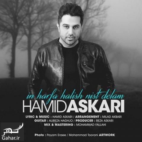151231878121273072hamid askari in harfa halish nist delam آهنگ این حرفا حالیش نیست دلم از حمید عسکری