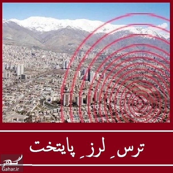 2017 12 13 04 01 37 آخرین خبرها از زمین لرزه تهران ، امکان پس لرزه وجود دارد