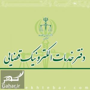 E GHAZAEI دفاتر خدمات قضایی تهران تمام مناطق (آدرس و تلفن)