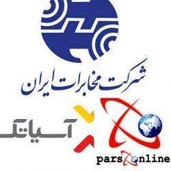 قیمت و تعرفه اینترنت غیر حجمی شرکتهای آسیاتک ، پارس آنلاین و مخابرات اعلام شد