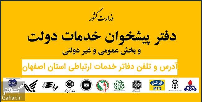 kh ertebati تلفن و آدرس دفاتر خدمات ارتباطی اصفهان و شهرستانهای اصفهان