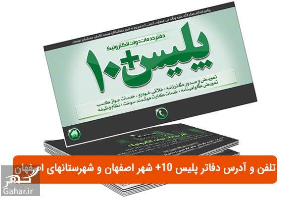 police10 تلفن و آدرس دفاتر پلیس +10 استان اصفهان