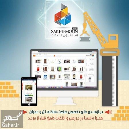 sakhtemun قبل از ساخت و ساز حتما نیازمندیهای ساختمون را ببینید!
