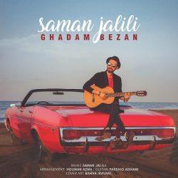 دانلود آهنگ جدید و شنیدنی سامان جلیلی به نام قدم بزن
