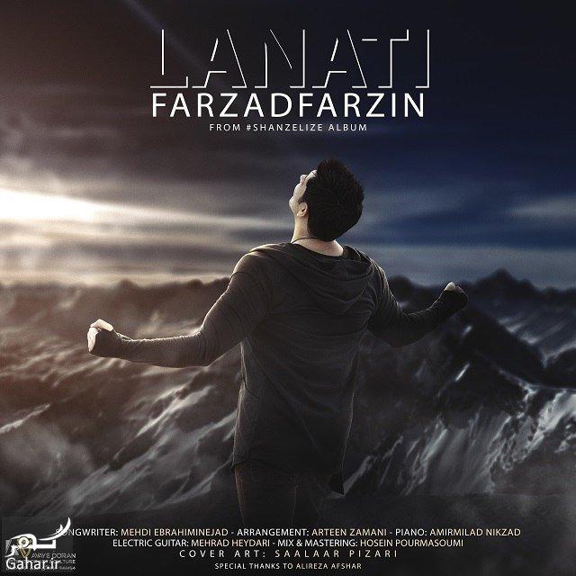 Farzad Farzin Lanatimusic دانلود آهنگ لعنتی از فرزاد فرزین (پیشنهاد)